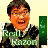 カンニング・竹山の「リアルラゾン(RealRazon)」